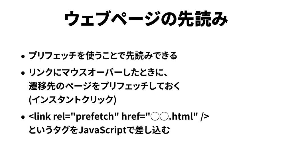"""( ) <link rel=""""prefetch"""" href=""""よよ.html"""" />..."""