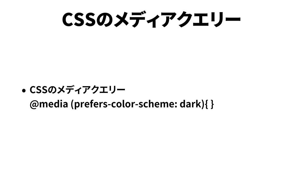 CSS CSS  @media (prefers-color-scheme: dark){ }