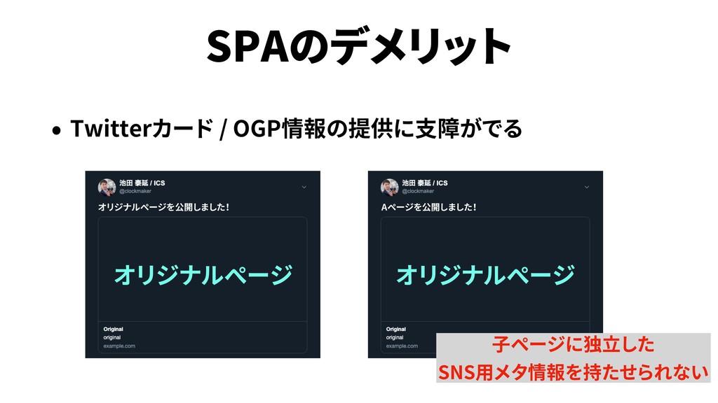 SPA Twitter / OGP A SNS