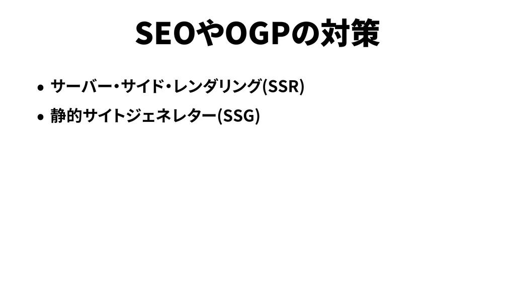 SEO OGP (SSR) (SSG)