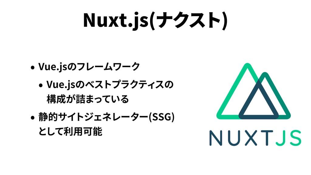 Nuxt.js( ) Vue.js Vue.js  (SSG)