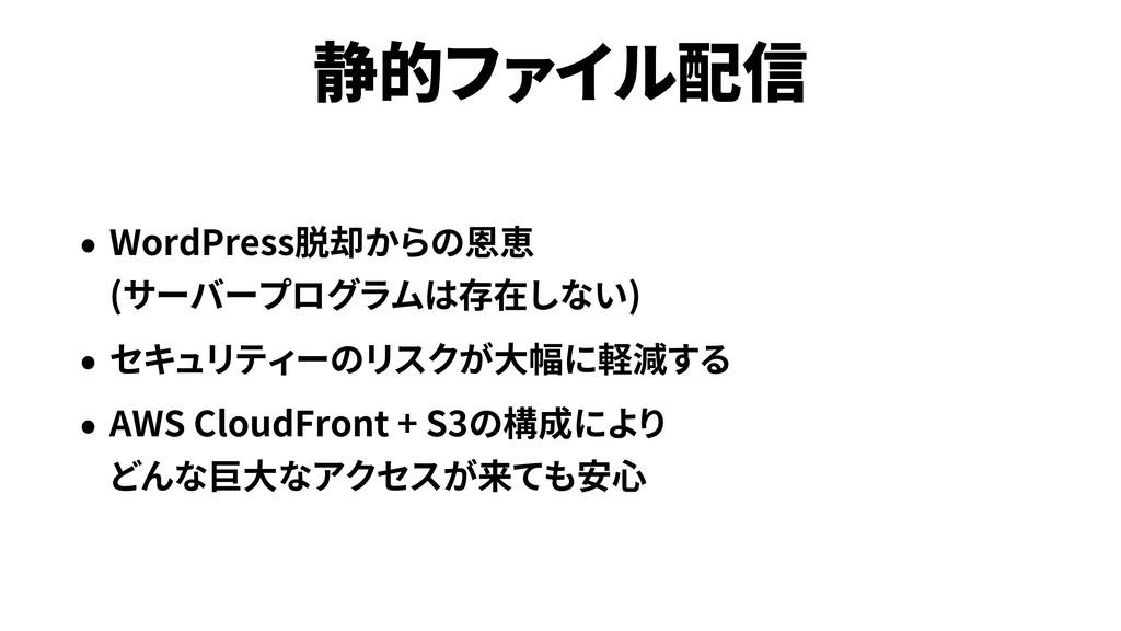 WordPress  ( ) AWS CloudFront + S3