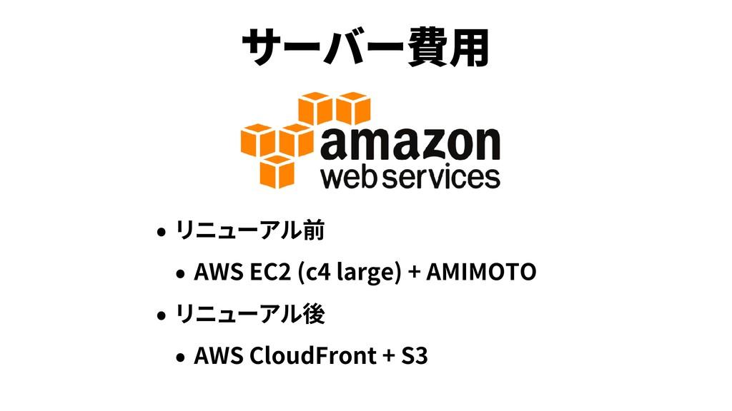 AWS EC2 (c4 large) + AMIMOTO AWS CloudFront + S3