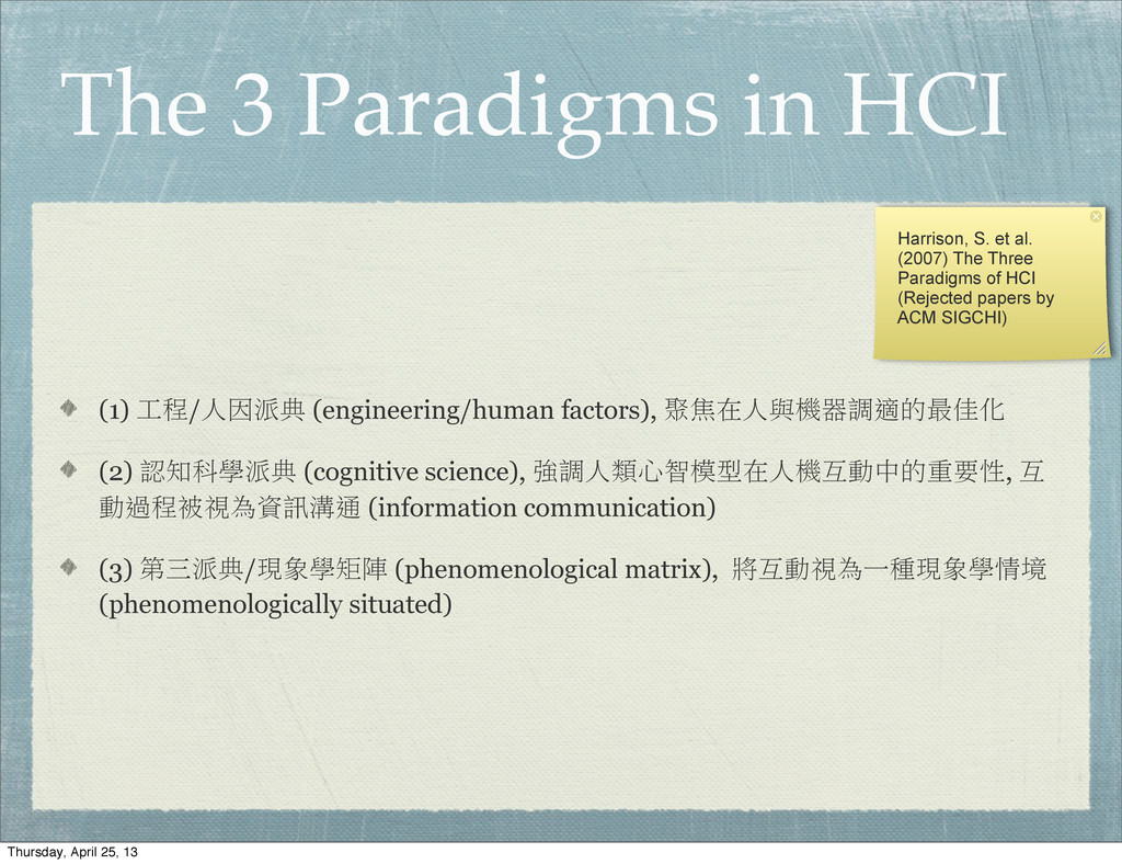 The 3 Paradigms in HCI (1) 工程/人因派典 (engineering...