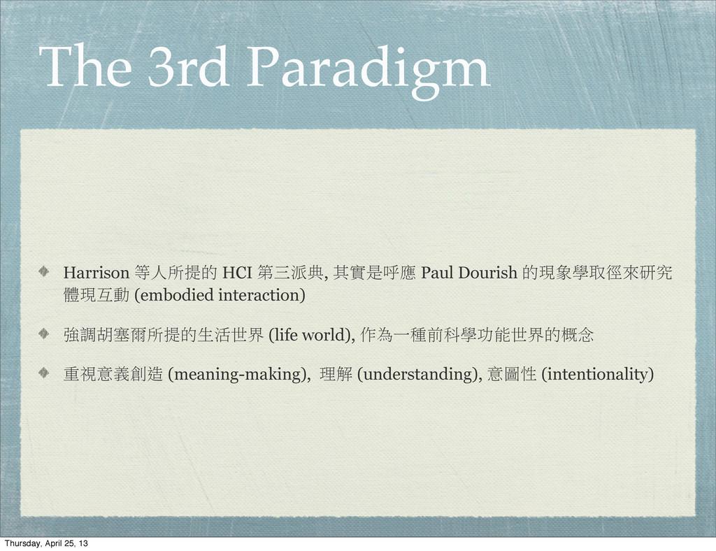 The 3rd Paradigm Harrison 等人所提的 HCI 第三派典, 其實是呼應...