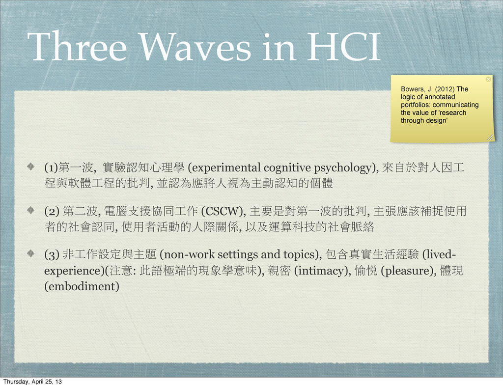 Three Waves in HCI (1)第一波, 實驗認知心理學 (experimenta...