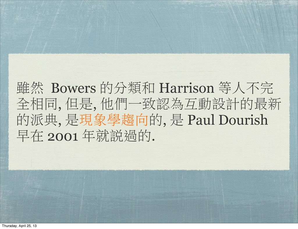 雖然 Bowers 的分類和 Harrison 等人不完 全相同, 但是, 他們一致認為互動設...