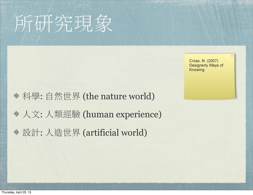 所研究現象 科學: 自然世界 (the nature world) 人文: 人類經驗 (hum...
