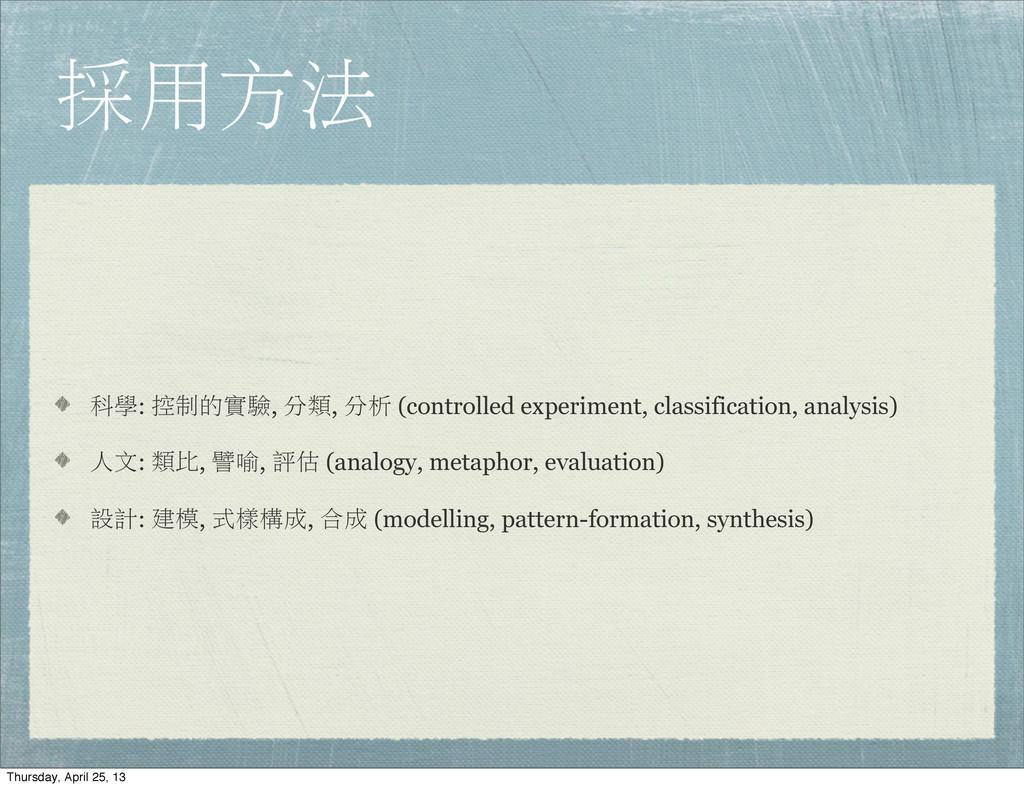 採用方法 科學: 控制的實驗, 分類, 分析 (controlled experiment, ...