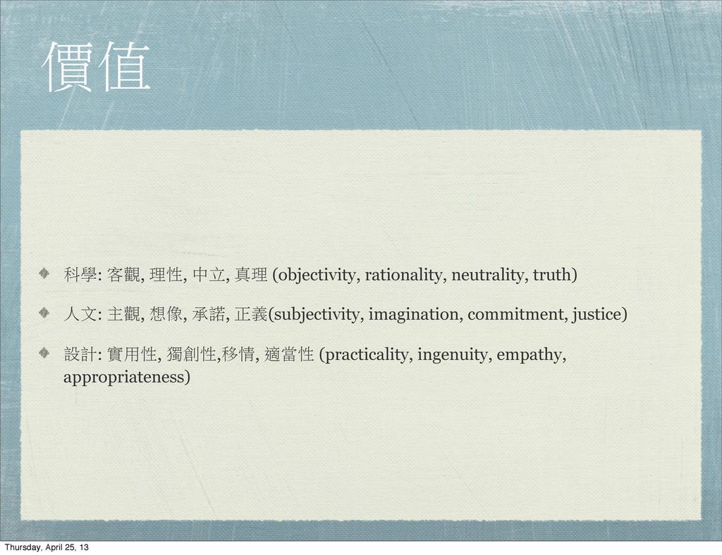 價值 科學: 客觀, 理性, 中立, 真理 (objectivity, rationality...