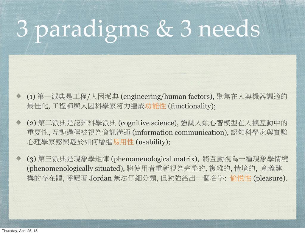 3 paradigms & 3 needs (1) 第一派典是工程/人因派典 (enginee...