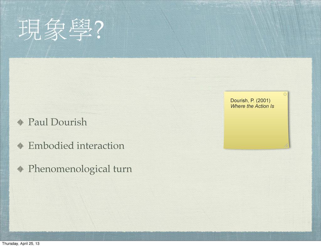 現象學? Paul Dourish Embodied interaction Phenomen...