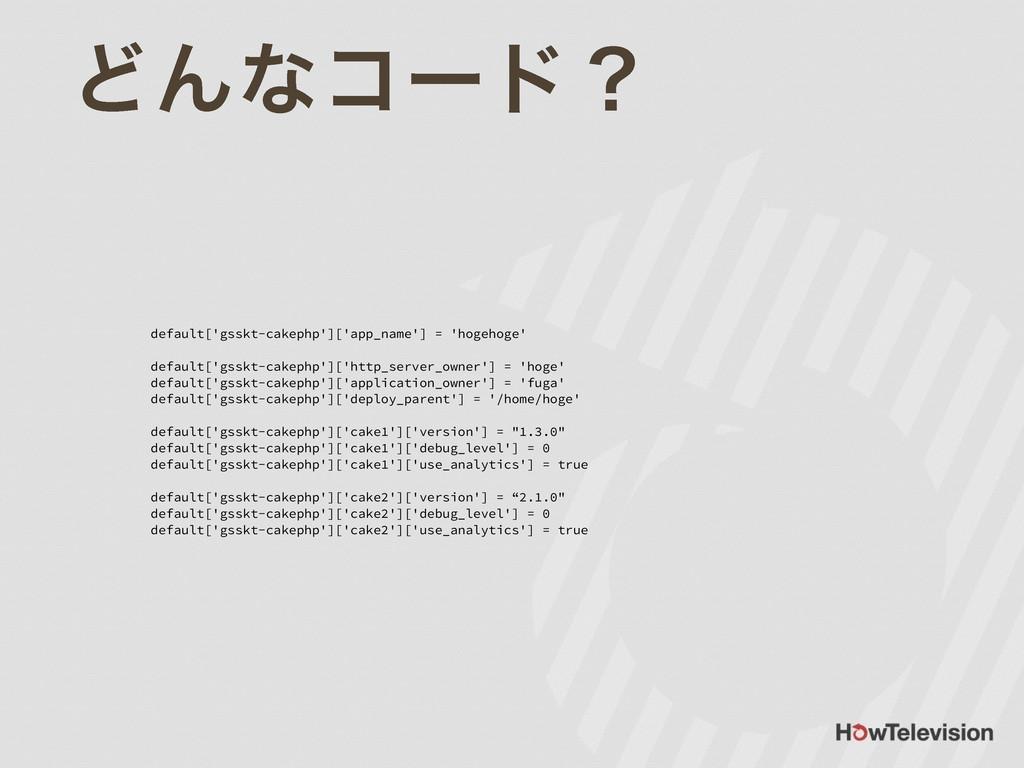 ͲΜͳίʔυʁ default['gsskt-cakephp']['app_name'] = ...