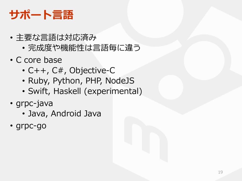 サポート言語 • 主要な言語は対応済み • 完成度や機能性は言語毎に違う • C core b...