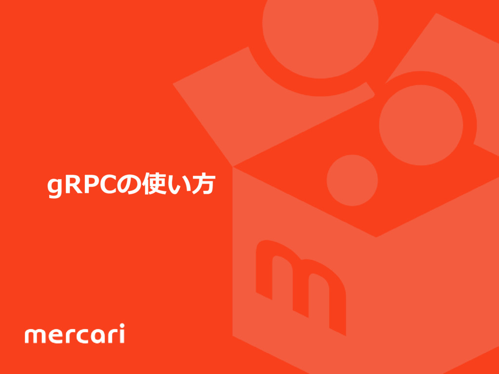 gRPCの使い方