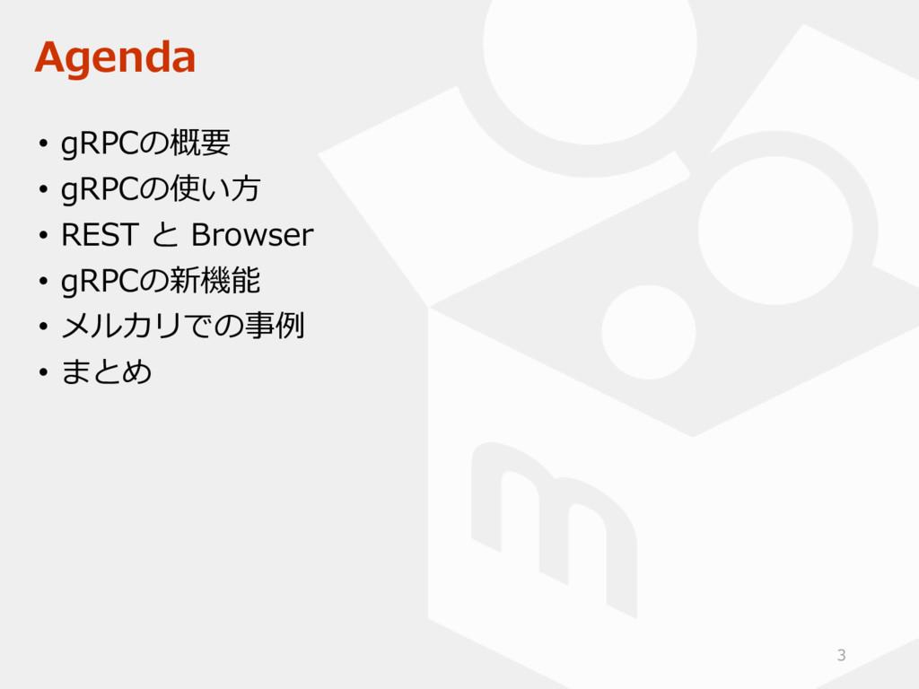 Agenda • gRPCの概要 • gRPCの使い方 • REST と Browser • ...