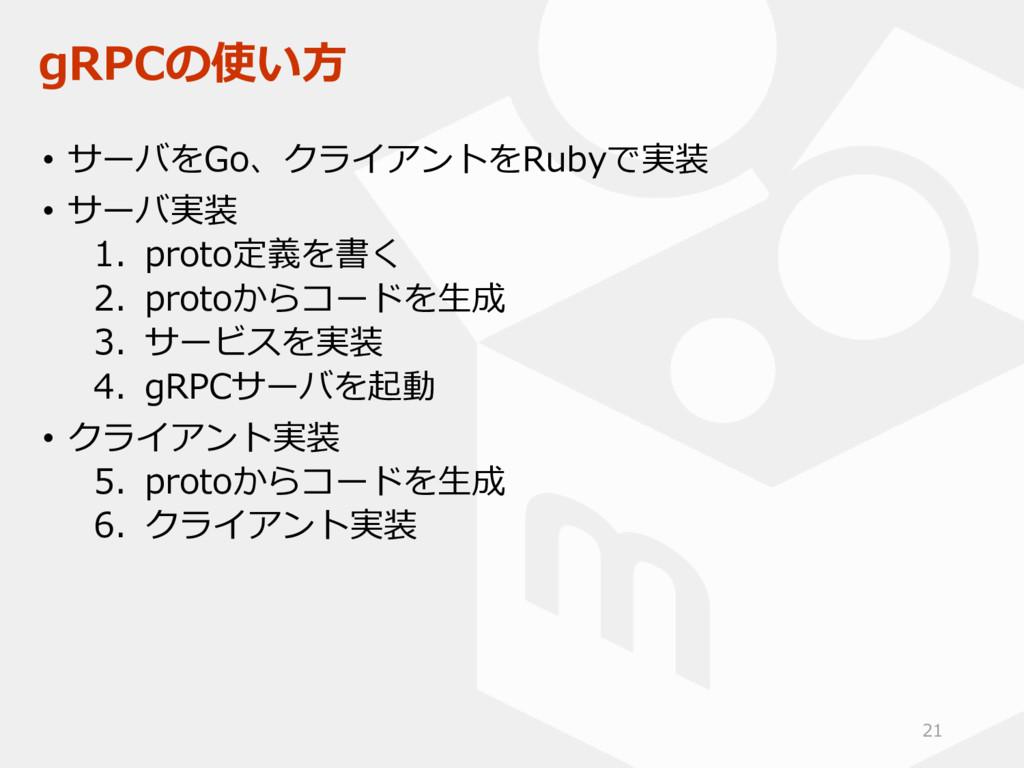 gRPCの使い方 • サーバをGo、クライアントをRubyで実装 • サーバ実装 1. pro...