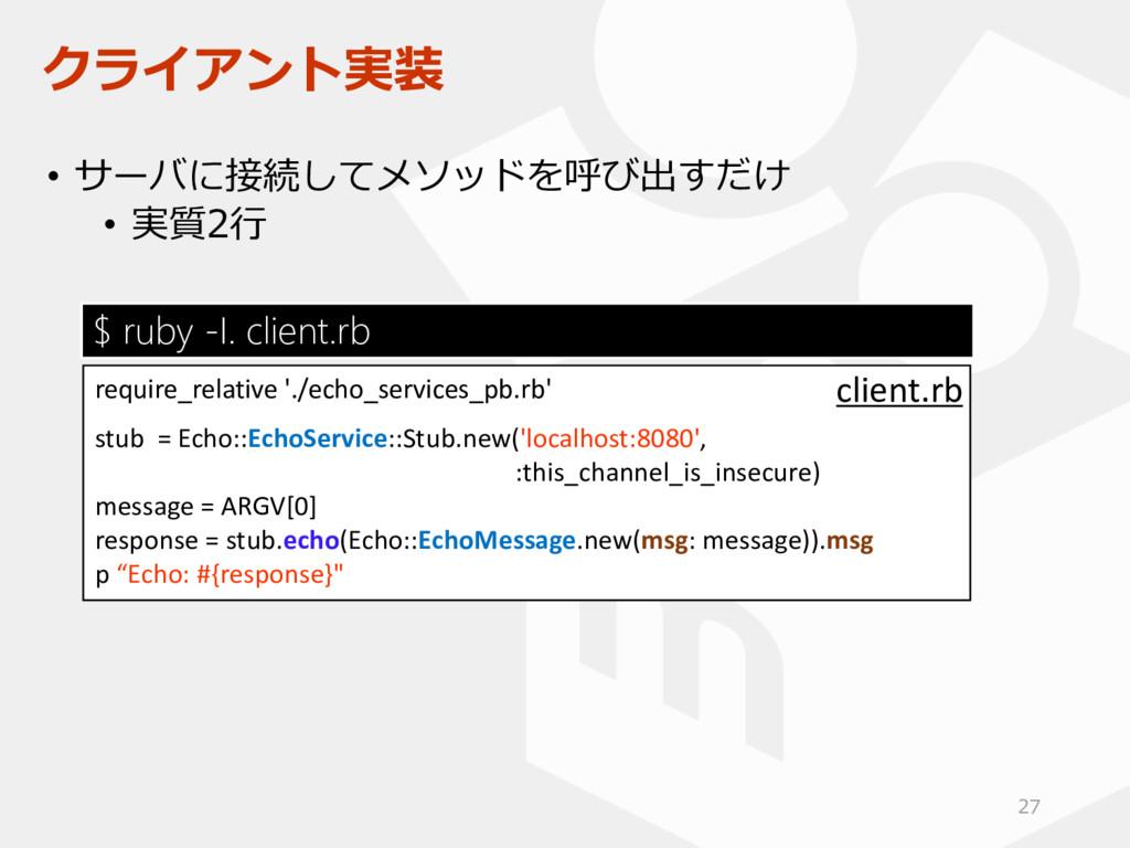 クライアント実装 • サーバに接続してメソッドを呼び出すだけ • 実質2行 require_r...