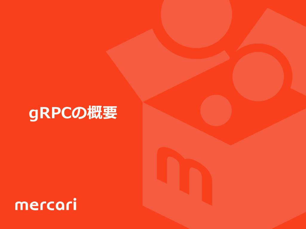 gRPCの概要