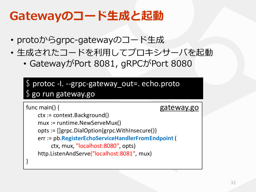 Gatewayのコード生成と起動 • protoからgrpc-gatewayのコード生成 • ...