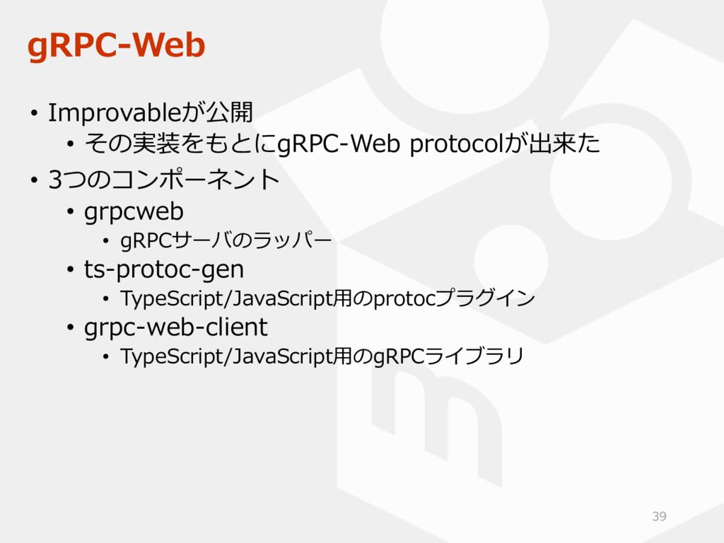 gRPC-Web • Improvableが公開 • その実装をもとにgRPC-Web pro...