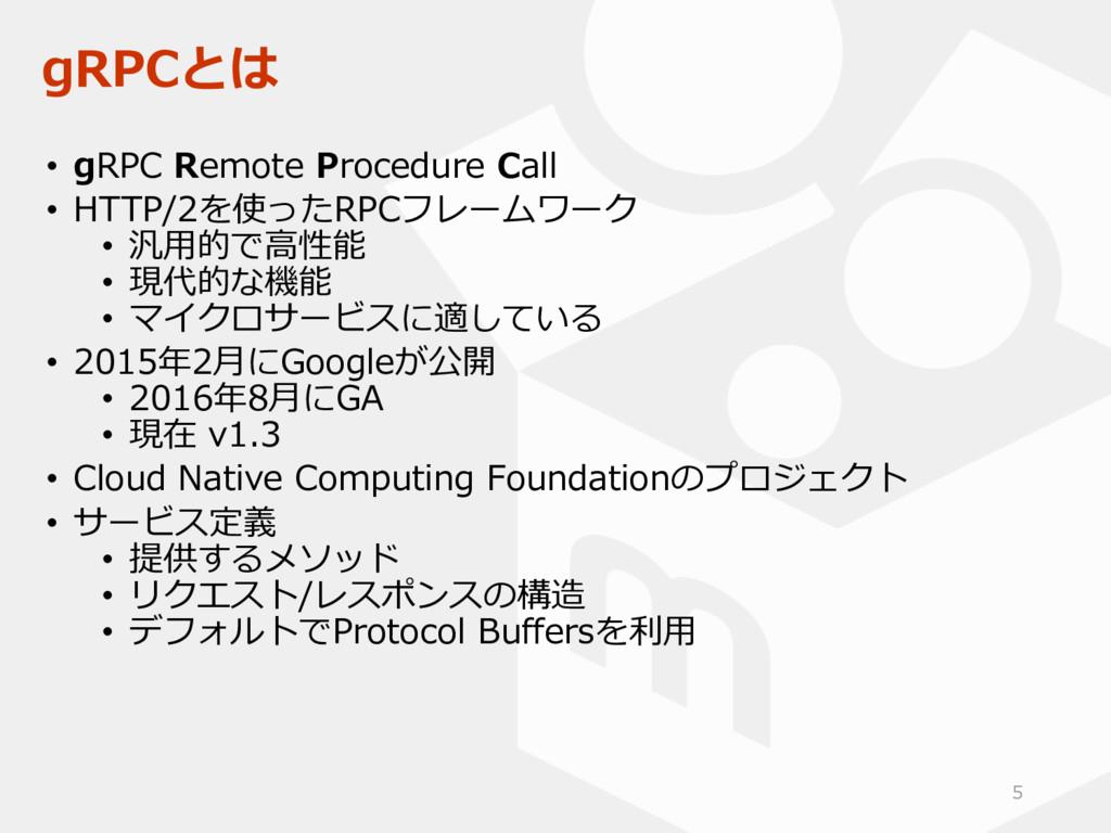 gRPCとは • gRPC Remote Procedure Call • HTTP/2を使っ...