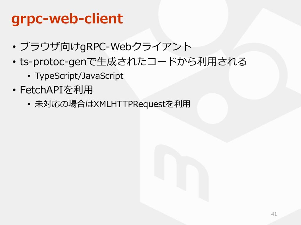 grpc-web-client • ブラウザ向けgRPC-Webクライアント • ts-pro...