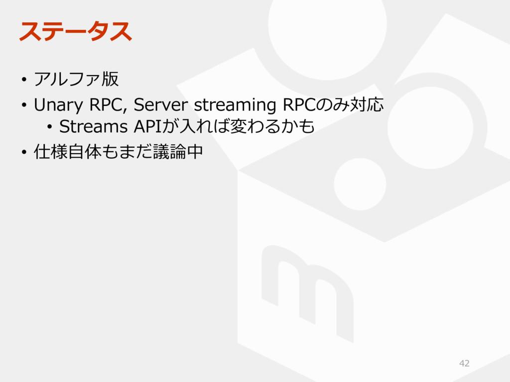 ステータス • アルファ版 • Unary RPC, Server streaming RPC...