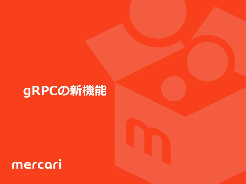 gRPCの新機能