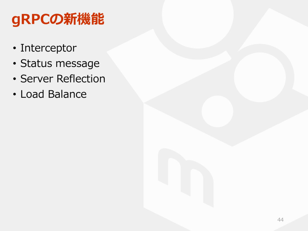 gRPCの新機能 • Interceptor • Status message • Serve...