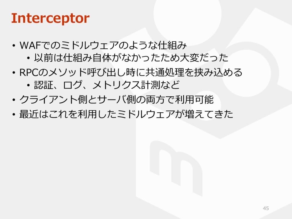 Interceptor • WAFでのミドルウェアのような仕組み • 以前は仕組み自体がなかっ...