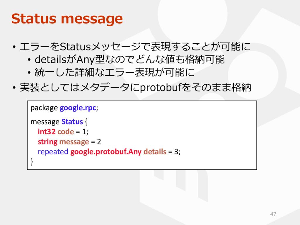 Status message • エラーをStatusメッセージで表現することが可能に • d...