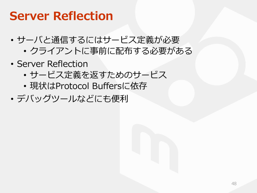 Server Reflection • サーバと通信するにはサービス定義が必要 • クライアン...