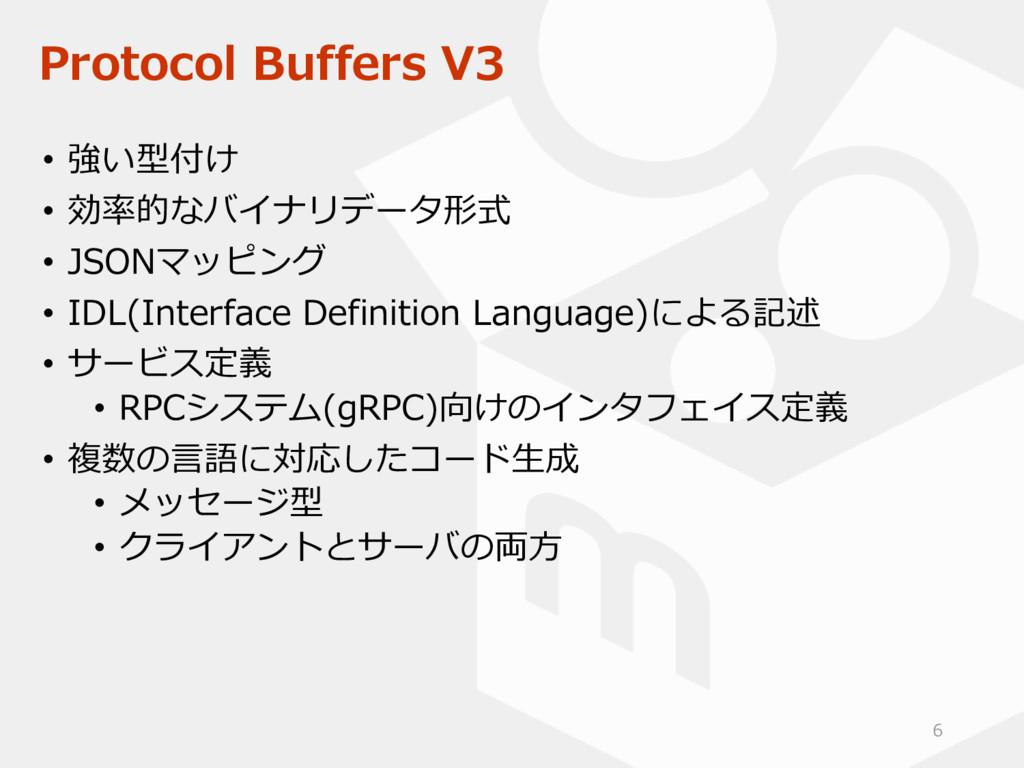 Protocol Buffers V3 • 強い型付け • 効率的なバイナリデータ形式 • J...