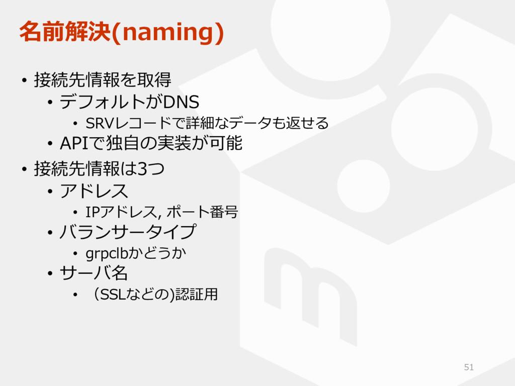 名前解決(naming) • 接続先情報を取得 • デフォルトがDNS • SRVレコードで詳...