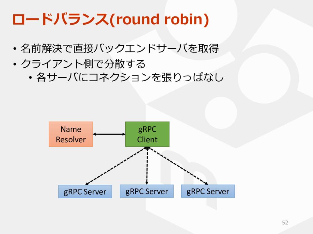 ロードバランス(round robin) • 名前解決で直接バックエンドサーバを取得 • クラ...