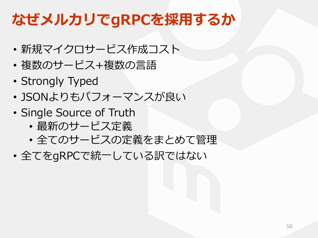 なぜメルカリでgRPCを採用するか • 新規マイクロサービス作成コスト • 複数のサービス+複...