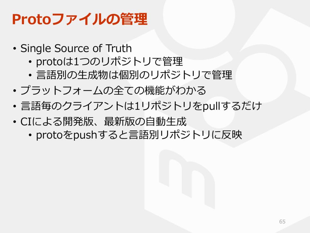 Protoファイルの管理 • Single Source of Truth • protoは1...