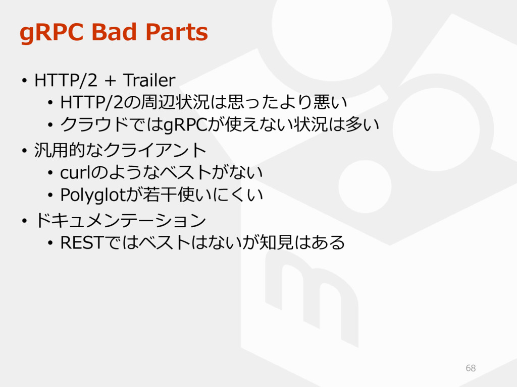 gRPC Bad Parts • HTTP/2 + Trailer • HTTP/2の周辺状況...