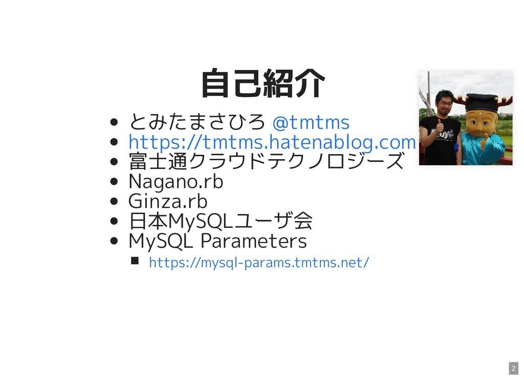 自己紹介 自己紹介 とみたまさひろ 富士通クラウドテクノロジーズ Nagano.rb Ginz...