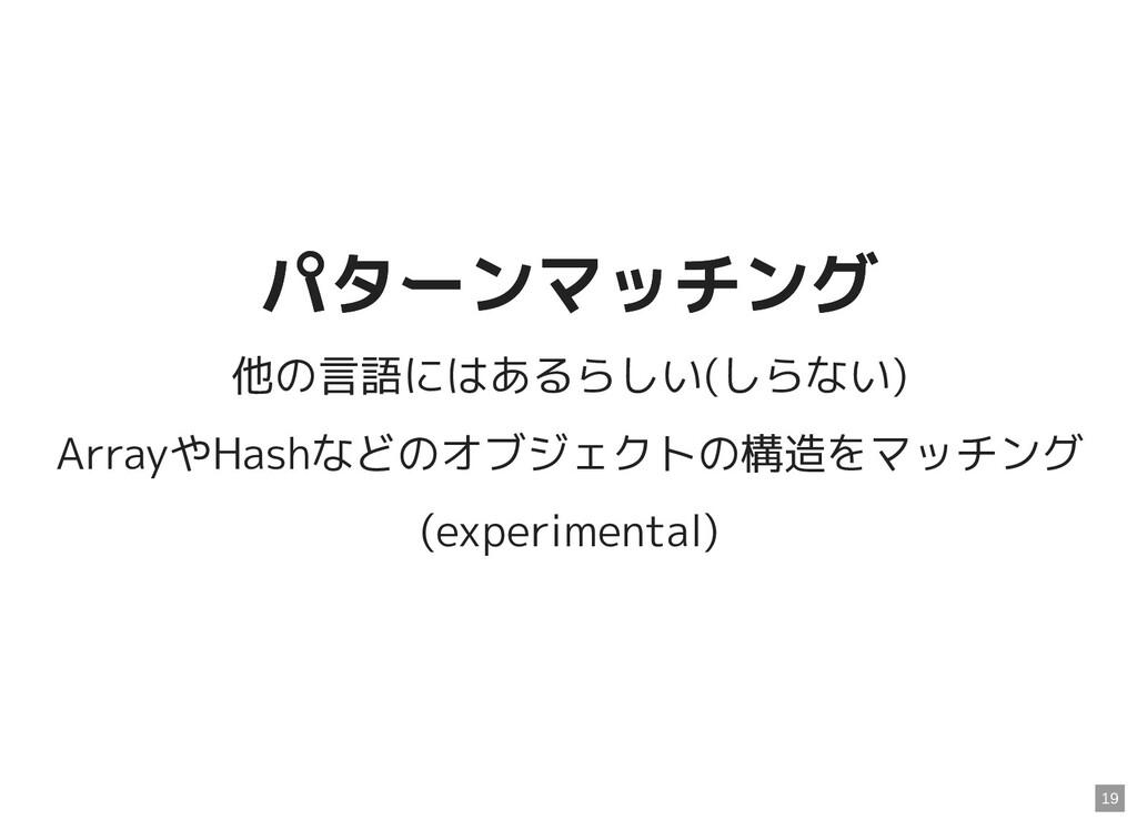 パターンマッチング パターンマッチング 他の言語にはあるらしい(しらない) ArrayやHas...