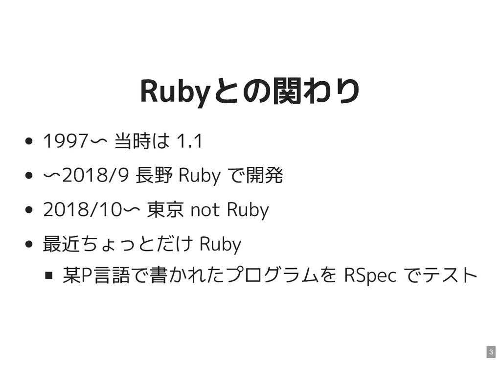 Rubyとの関わり Rubyとの関わり 1997〜 当時は 1.1 〜2018/9 長野 Ru...