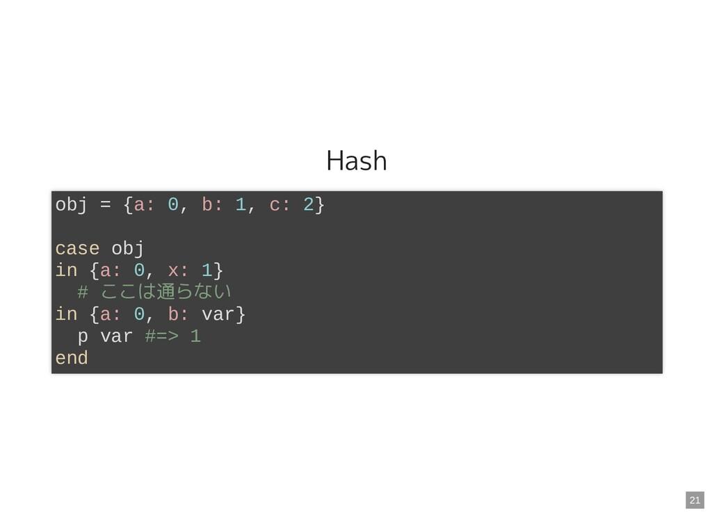 Hash obj = {a: 0, b: 1, c: 2} case obj in {a: 0...