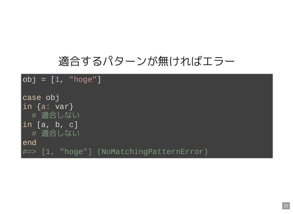 """適合するパターンが無ければエラー obj = [1, """"hoge""""] case obj in ..."""
