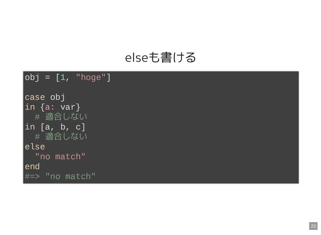 "elseも書ける obj = [1, ""hoge""] case obj in {a: var}..."