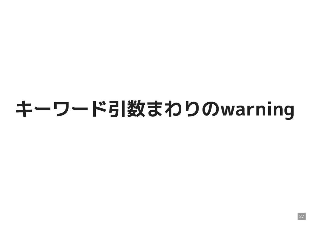 キーワード引数まわりのwarning キーワード引数まわりのwarning 27