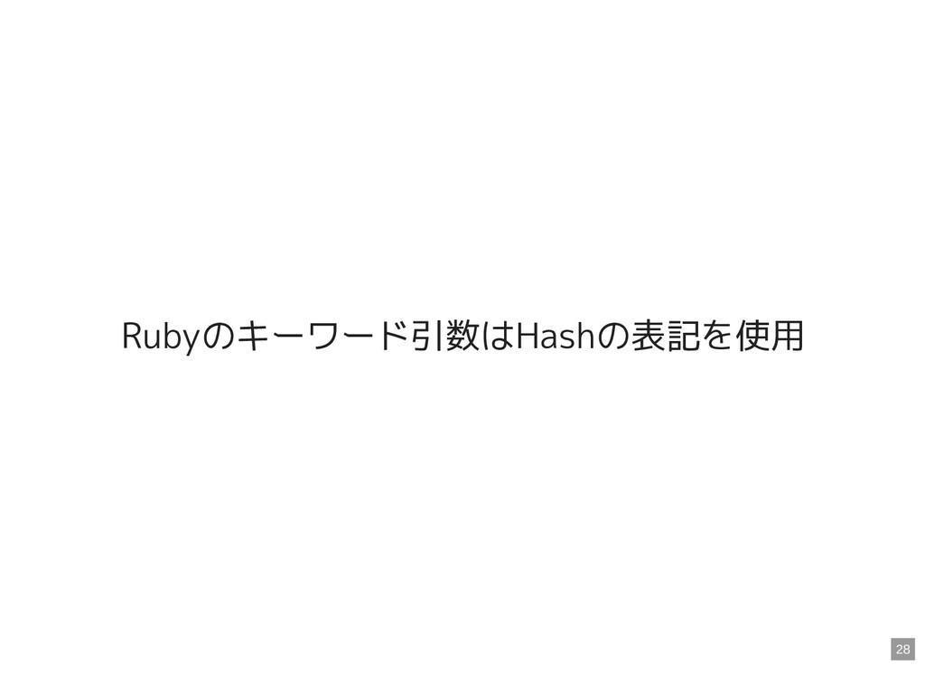 Rubyのキーワード引数はHashの表記を使用 28
