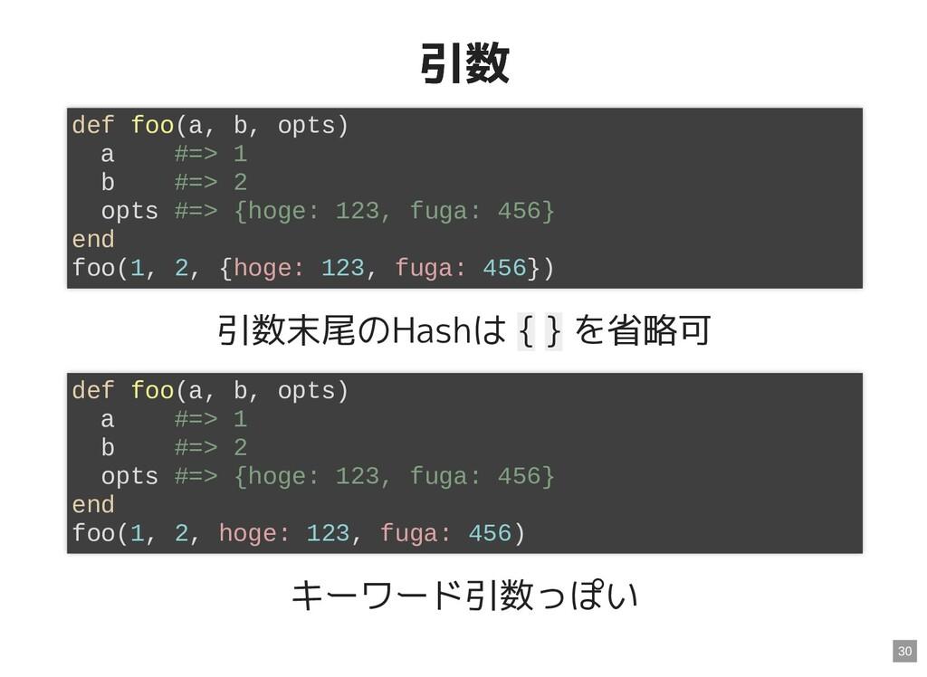 引数 引数 引数末尾のHashは { } を省略可 キーワード引数っぽい def foo(a,...