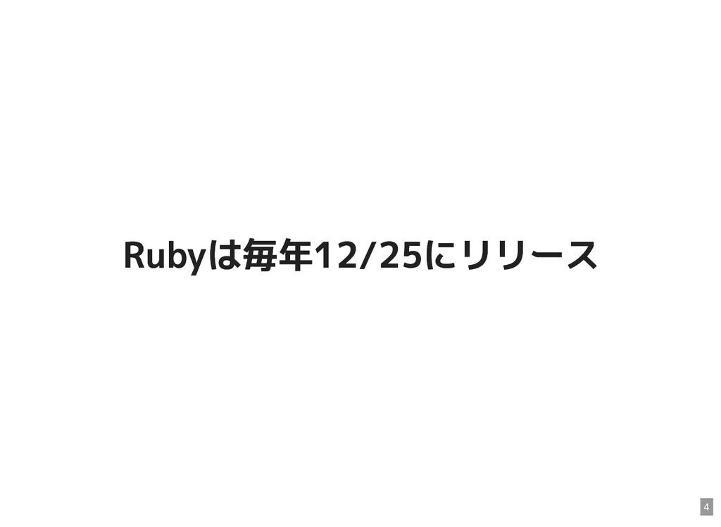 Rubyは毎年12/25にリリース Rubyは毎年12/25にリリース 4