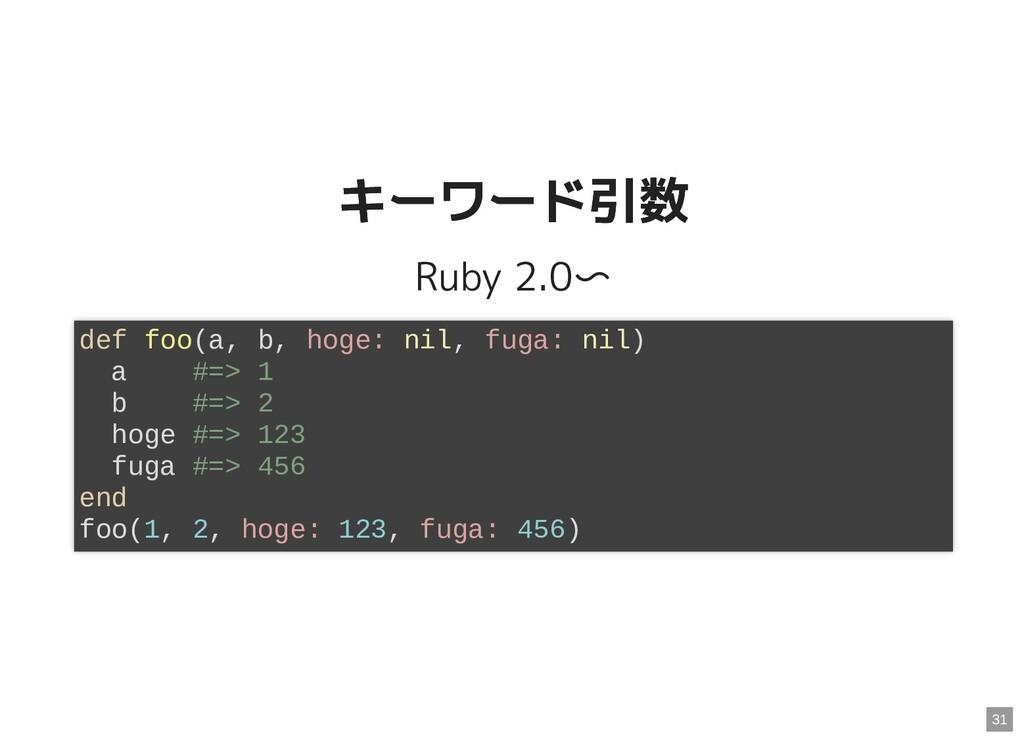 キーワード引数 キーワード引数 Ruby 2.0〜 def foo(a, b, hoge: n...